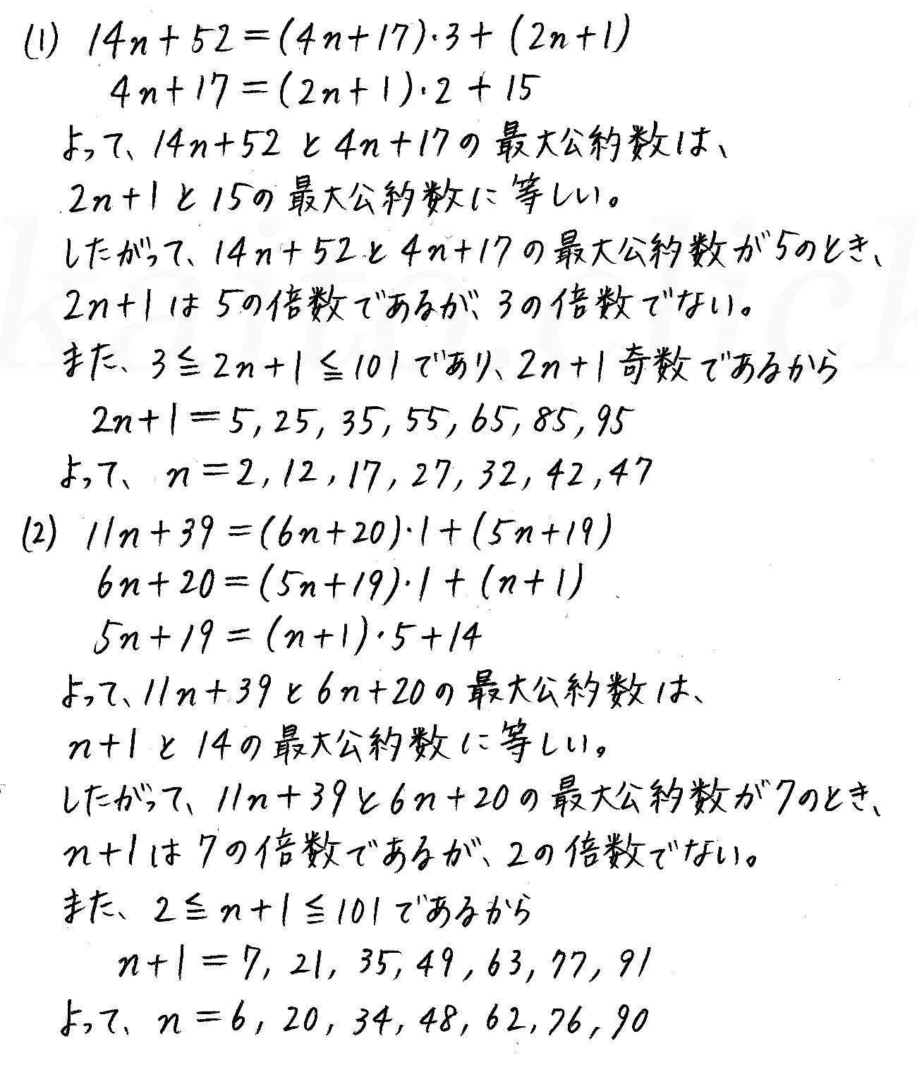 改訂版4STEP数学A-286解答