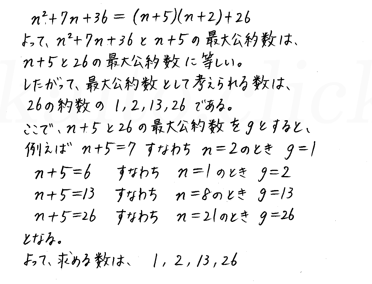 改訂版4STEP数学A-287解答