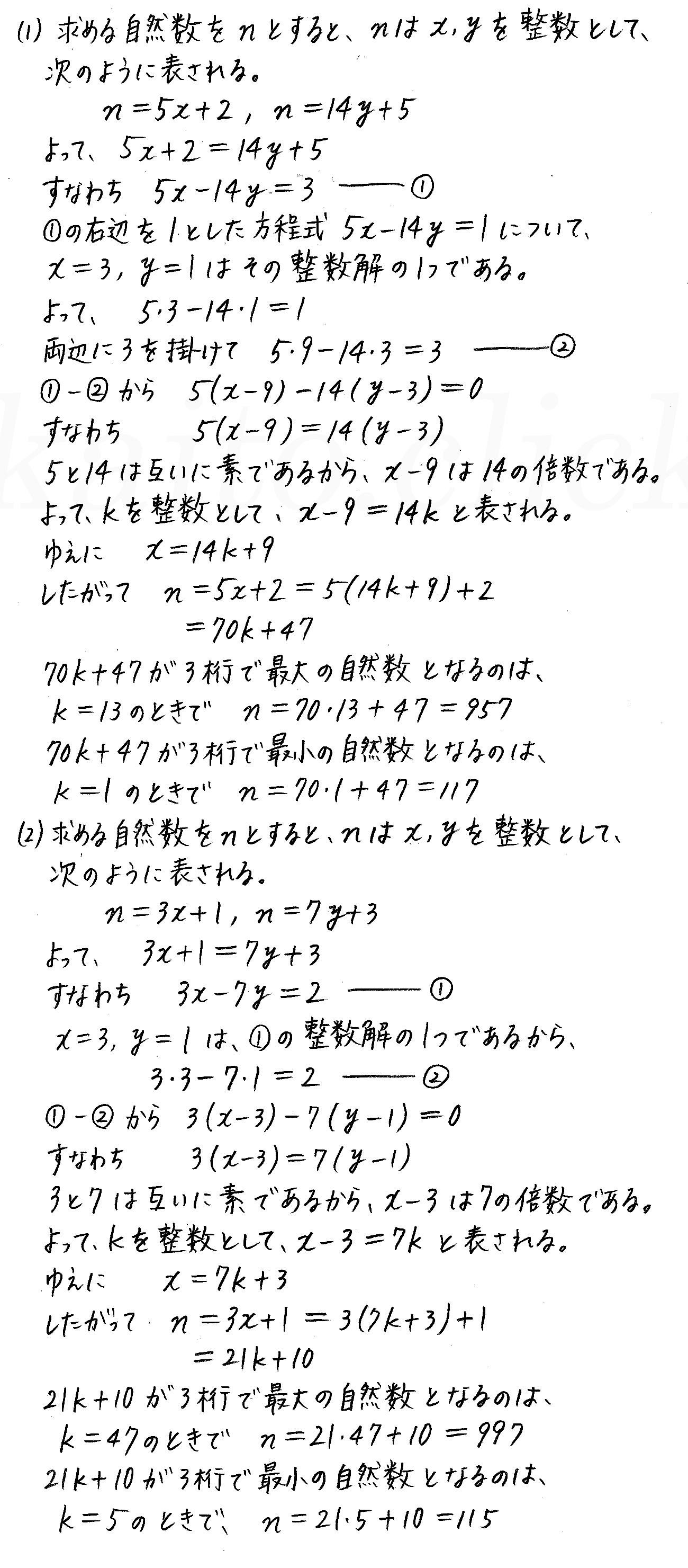 改訂版4STEP数学A-288解答