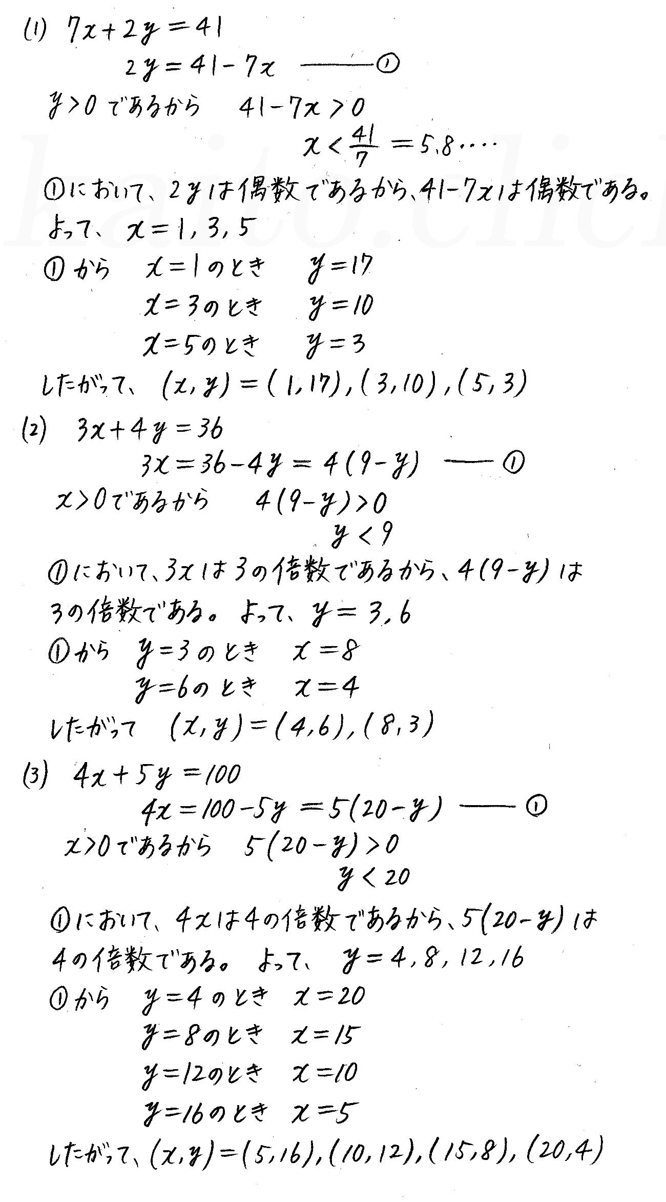 改訂版4STEP数学A-289解答