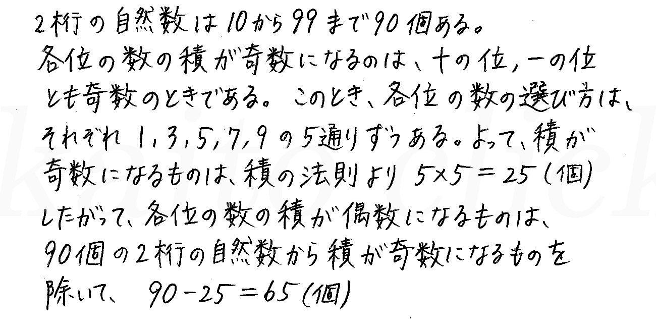 改訂版4STEP数学A-29解答