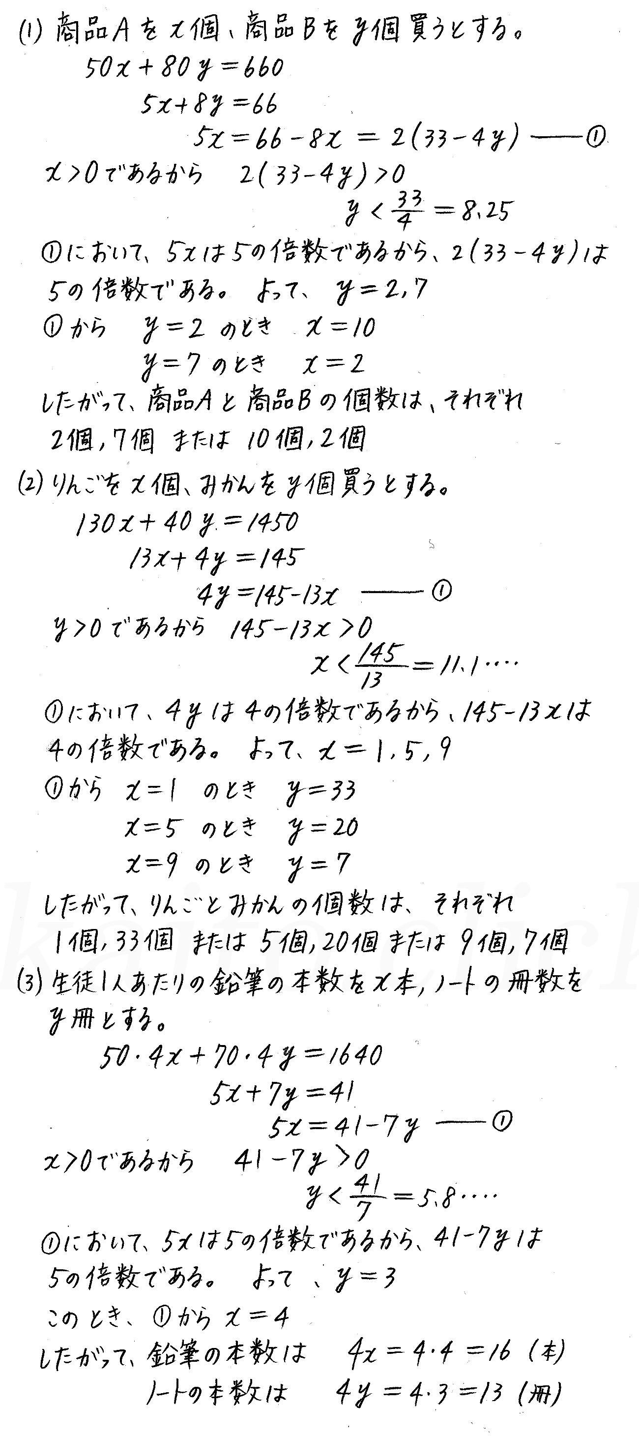 改訂版4STEP数学A-290解答