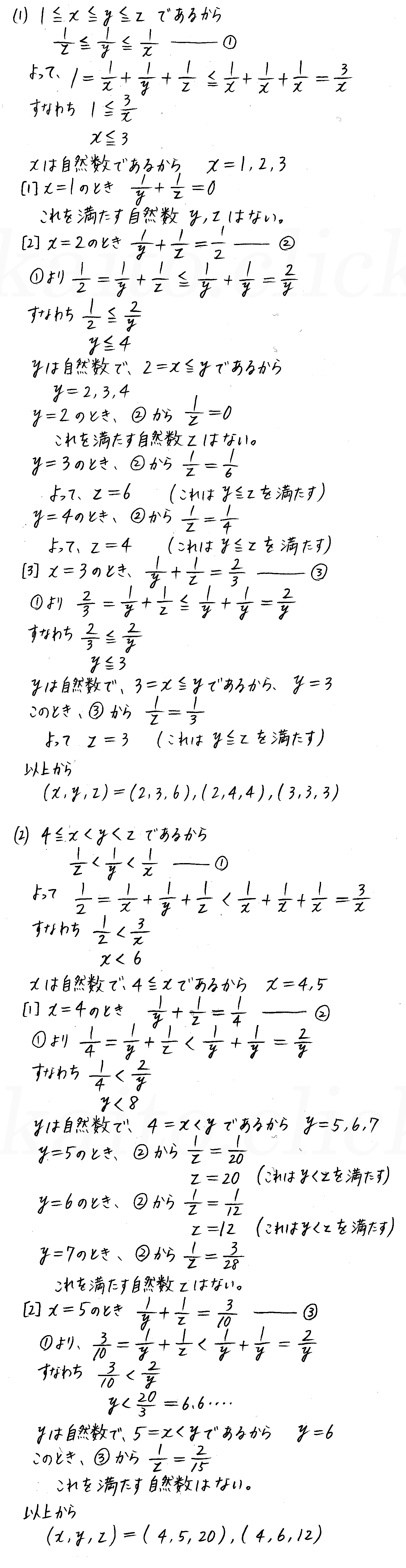 改訂版4STEP数学A-292解答