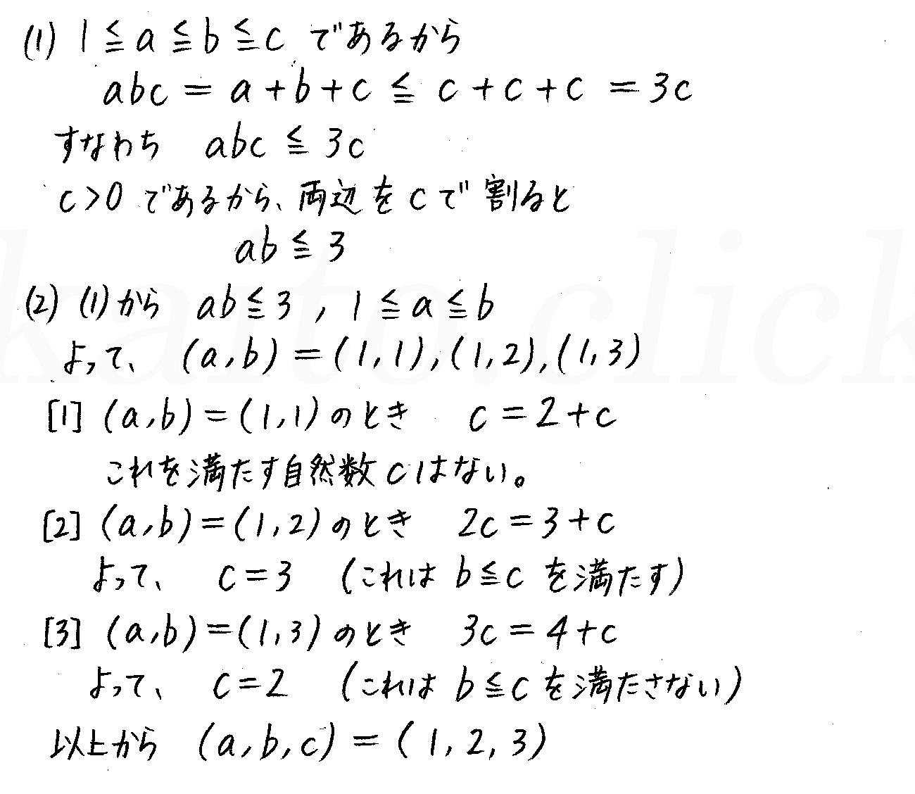 改訂版4STEP数学A-293解答