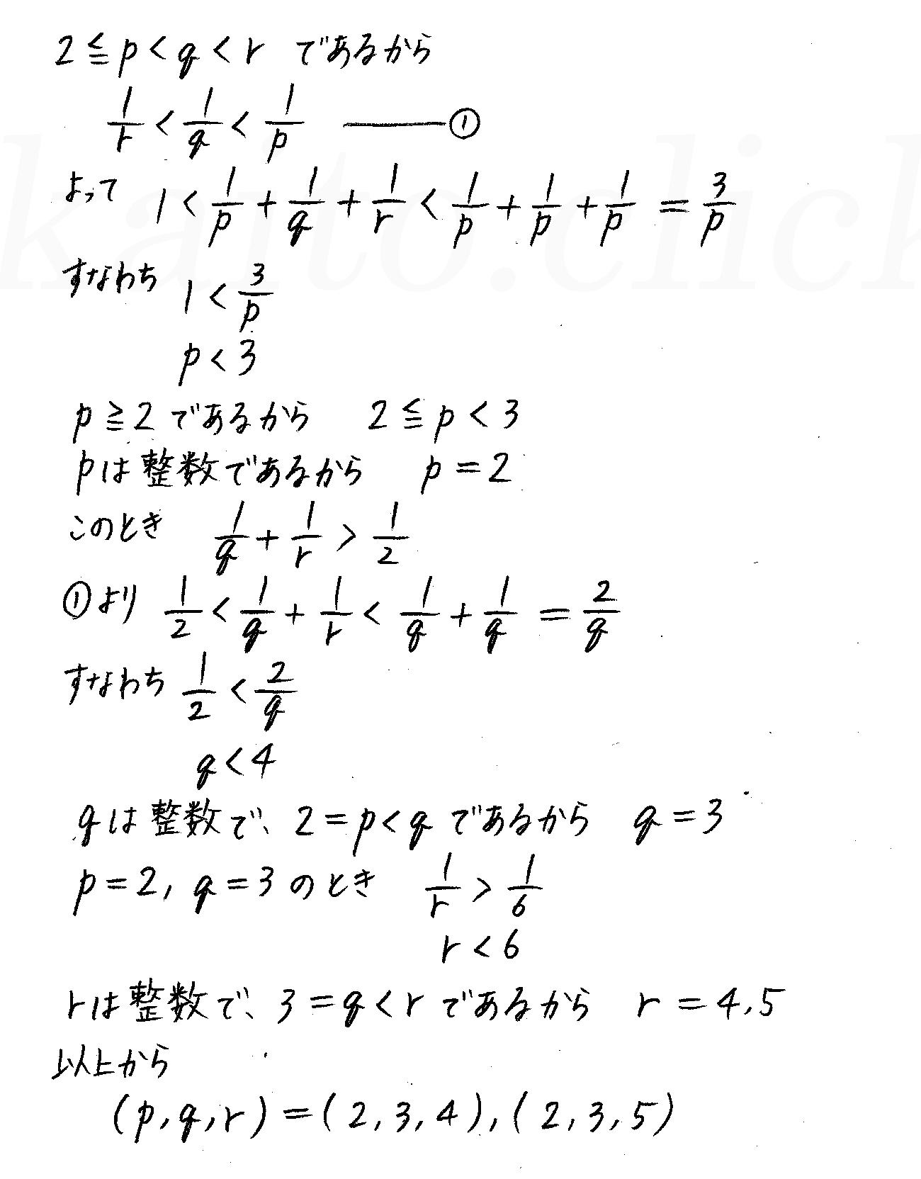 改訂版4STEP数学A-294解答
