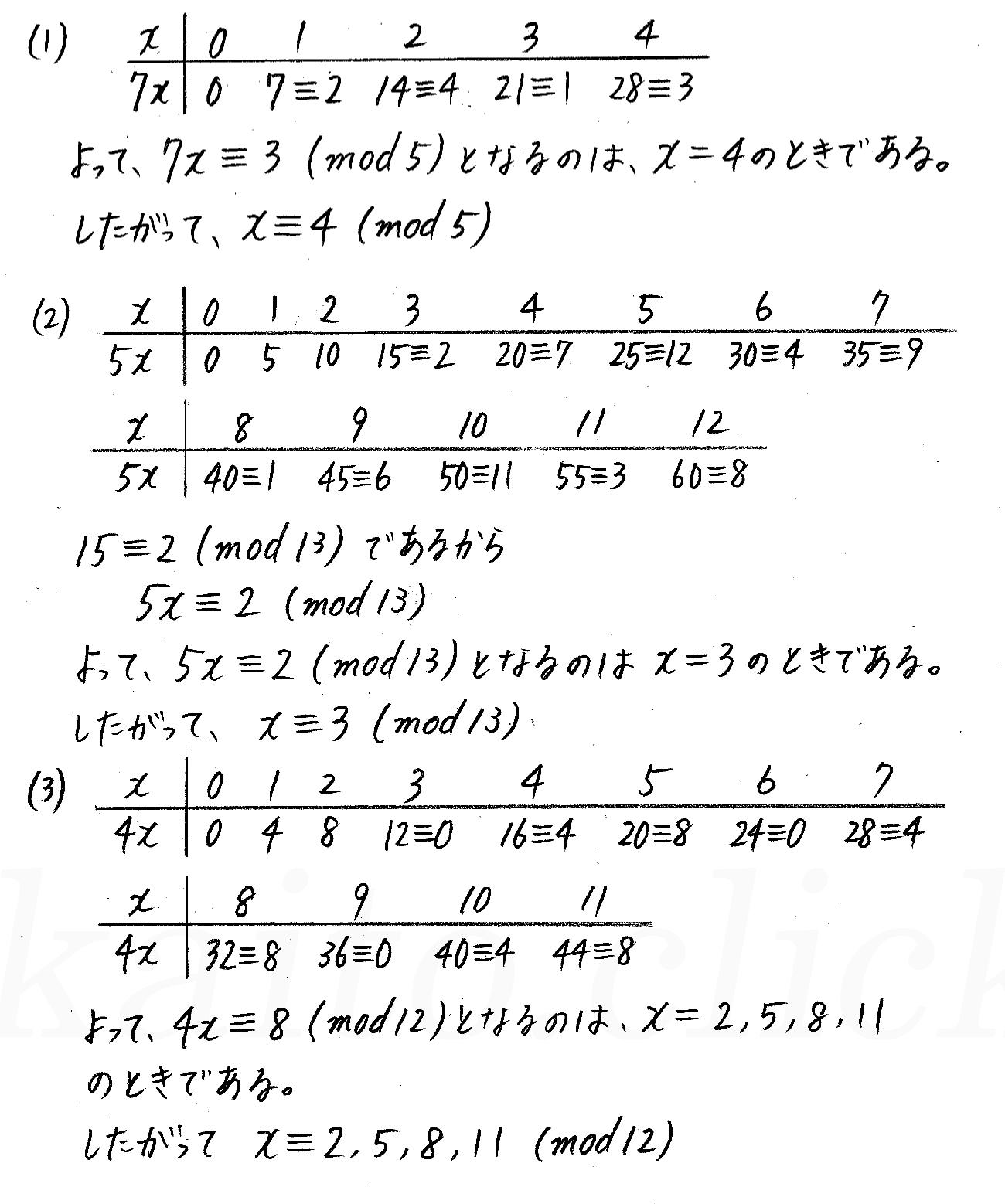 改訂版4STEP数学A-295解答