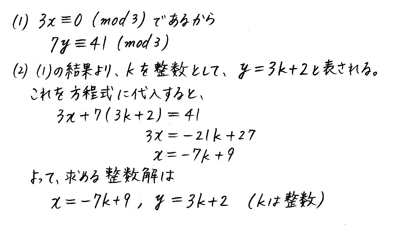 改訂版4STEP数学A-296解答