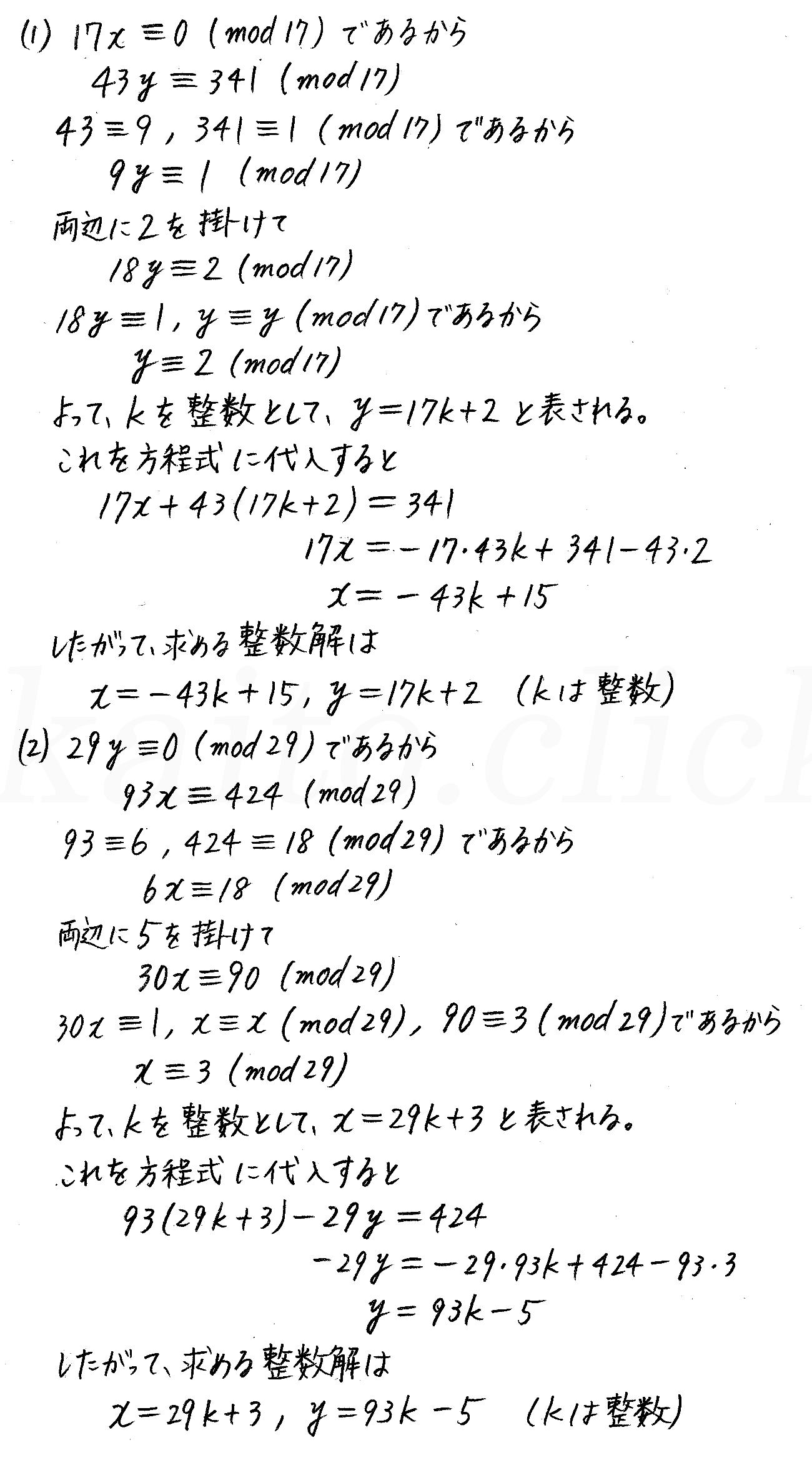 改訂版4STEP数学A-297解答