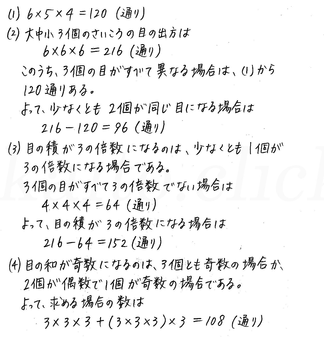 改訂版4STEP数学A-30解答