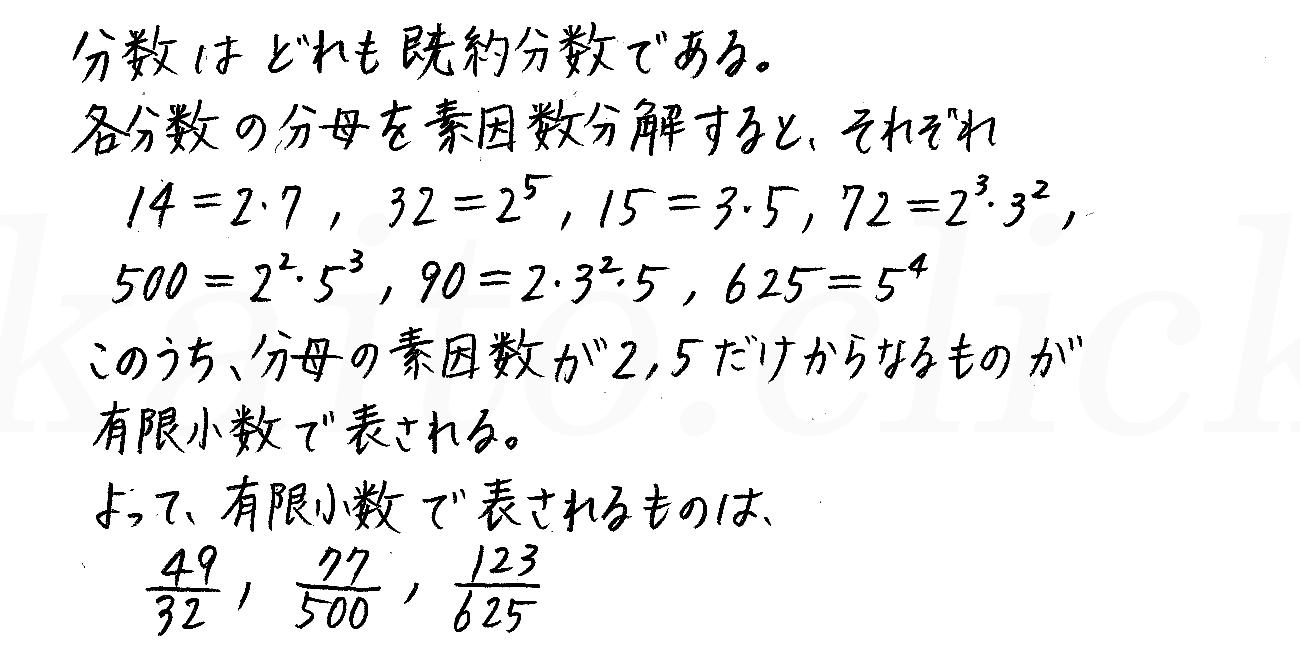 改訂版4STEP数学A-300解答