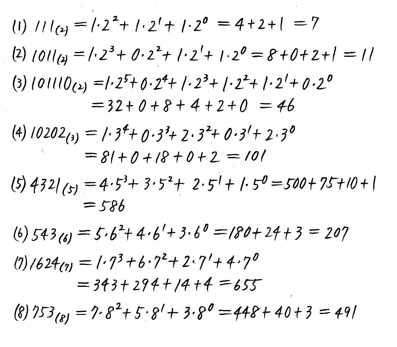 改訂版4STEP数学A-301解答