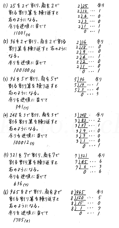 改訂版4STEP数学A-302解答