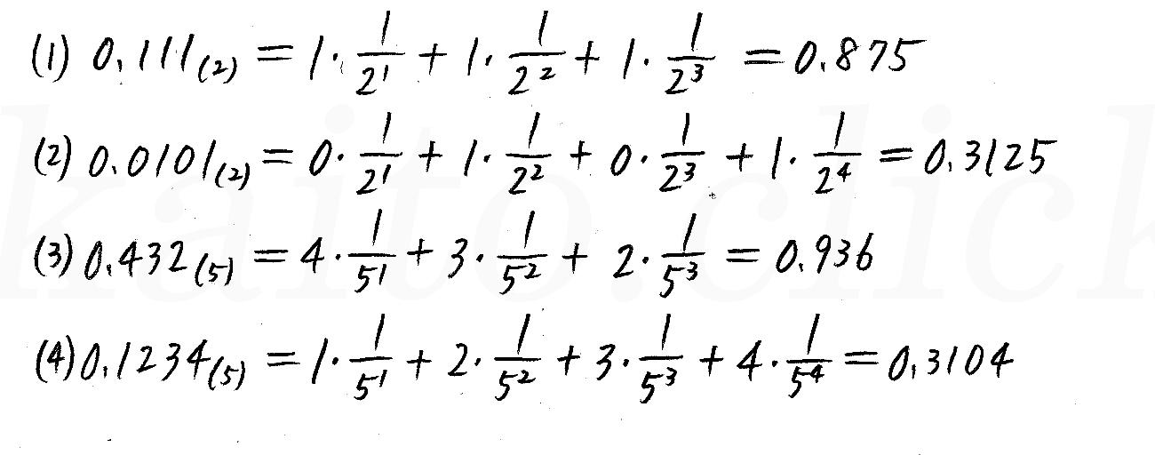 改訂版4STEP数学A-303解答