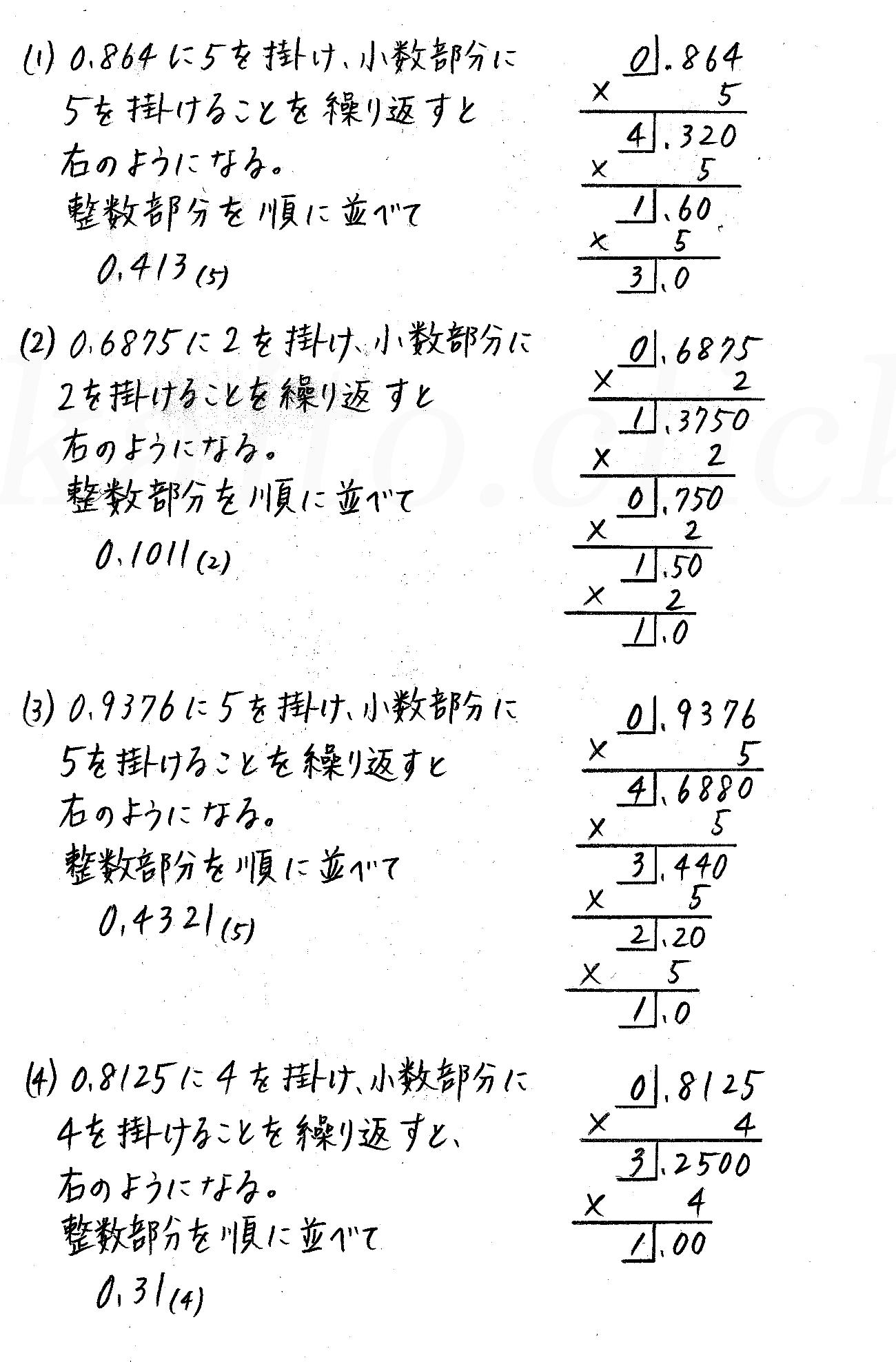 改訂版4STEP数学A-304解答