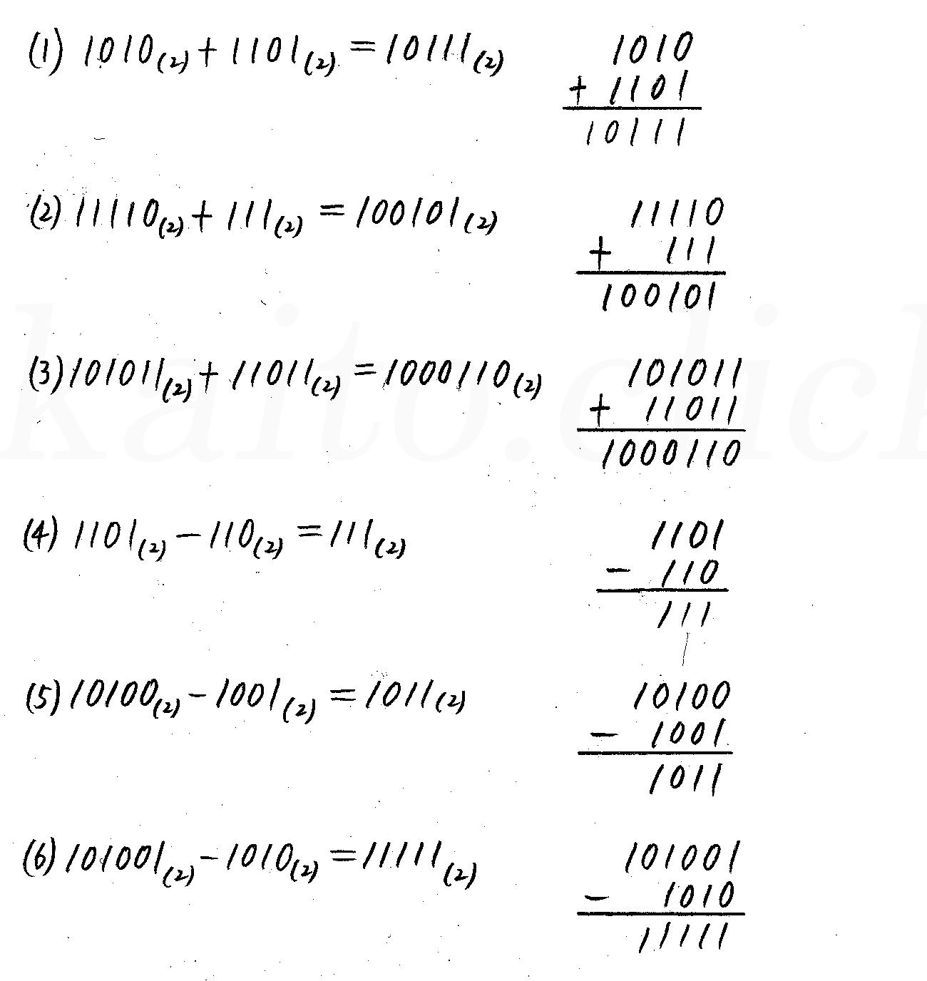 改訂版4STEP数学A-305解答