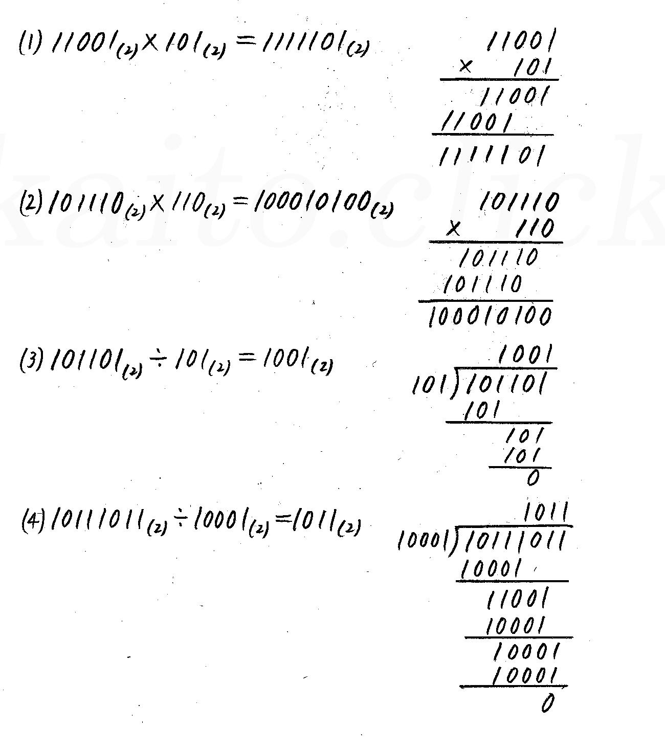 改訂版4STEP数学A-306解答