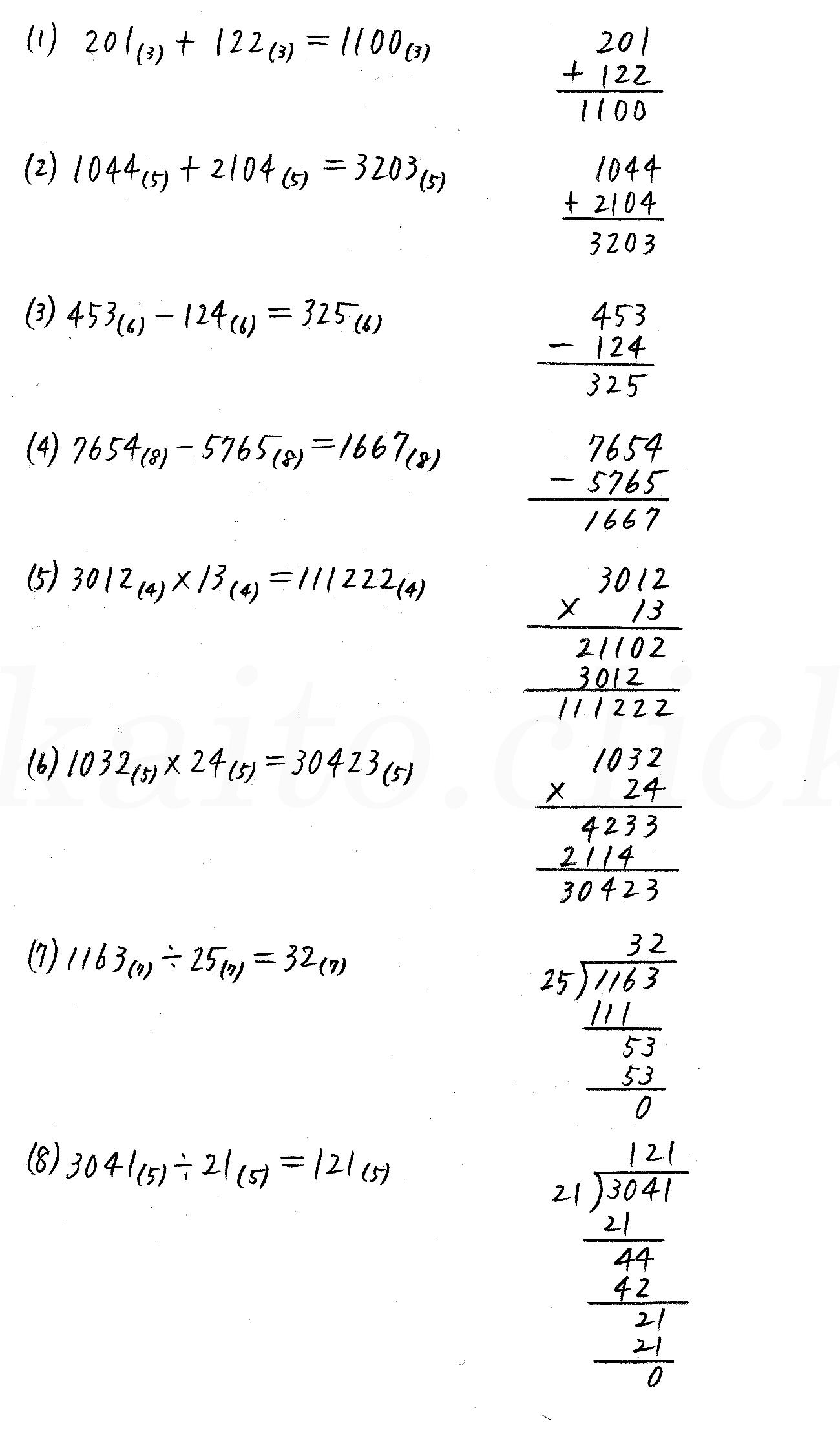 改訂版4STEP数学A-307解答
