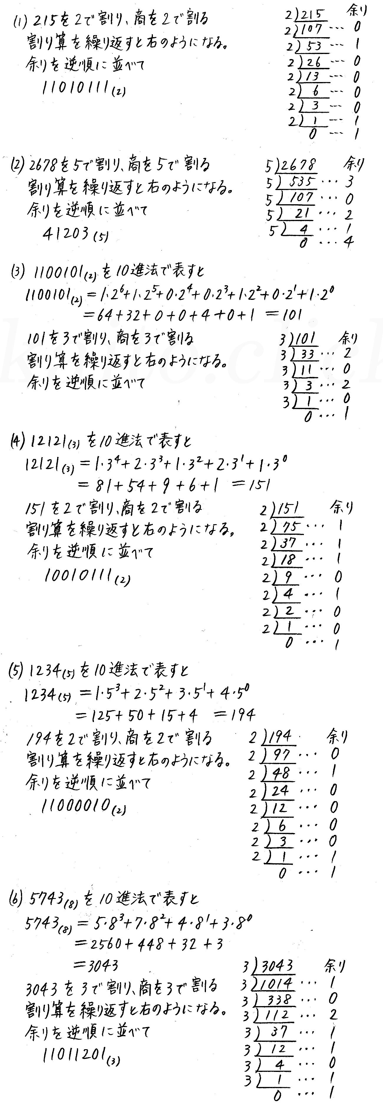 改訂版4STEP数学A-308解答