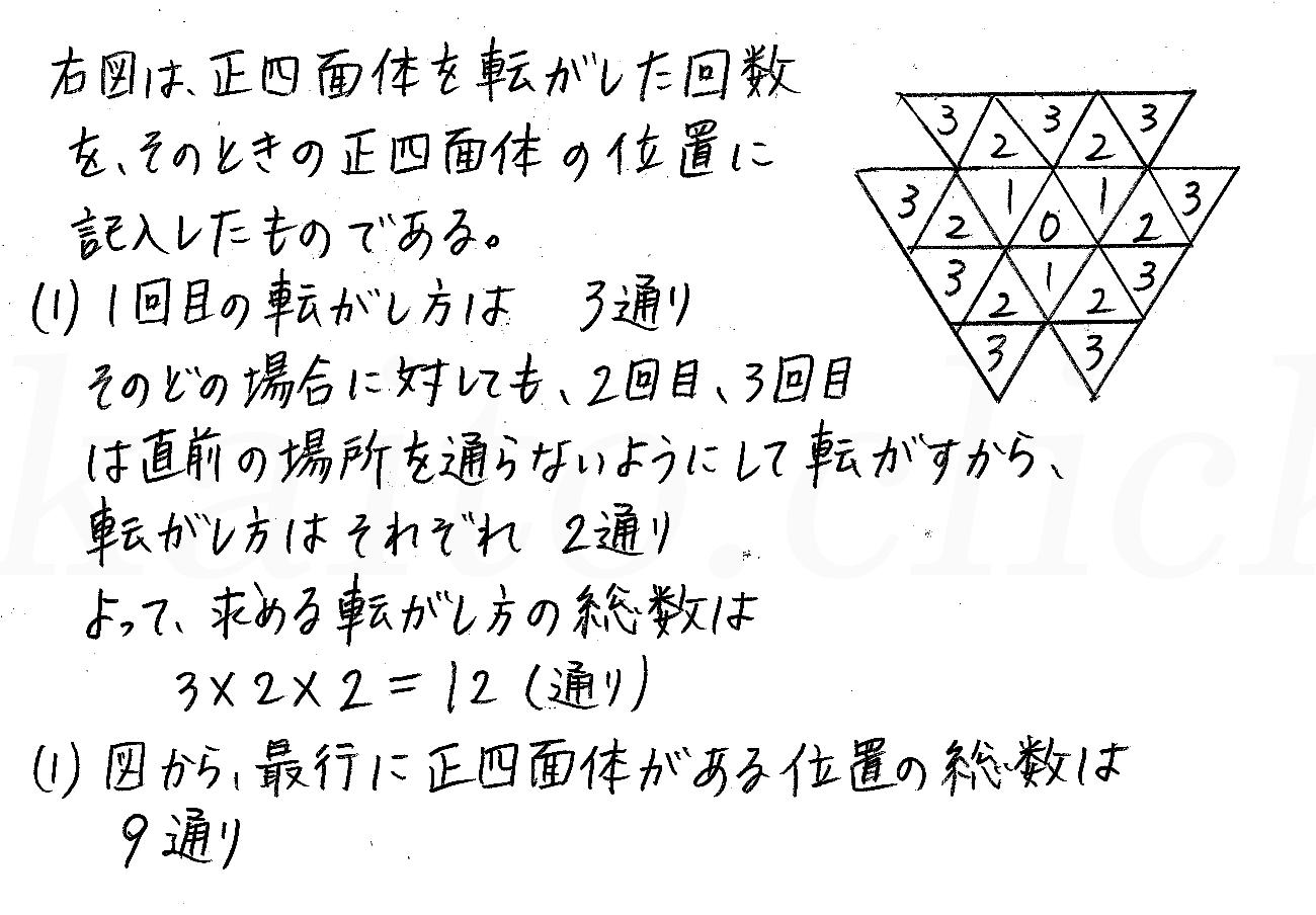 改訂版4STEP数学A-31解答