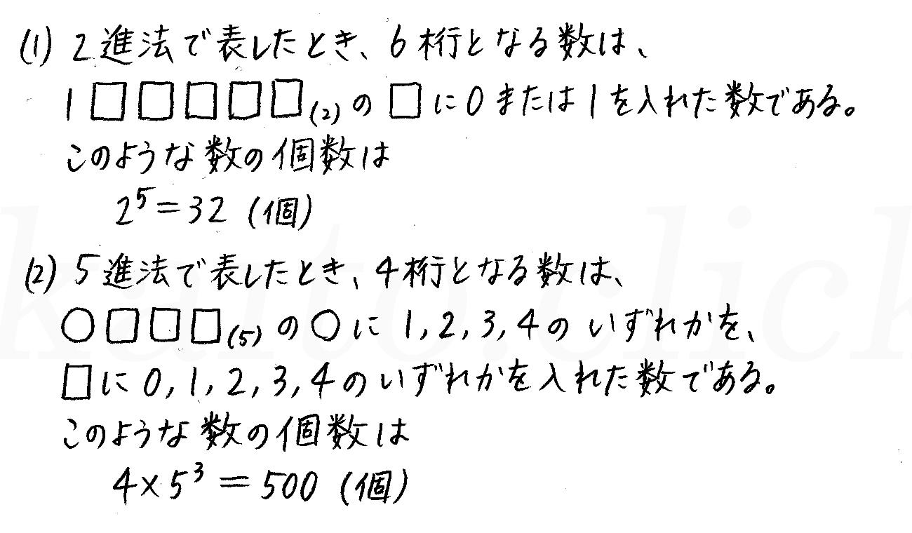改訂版4STEP数学A-310解答
