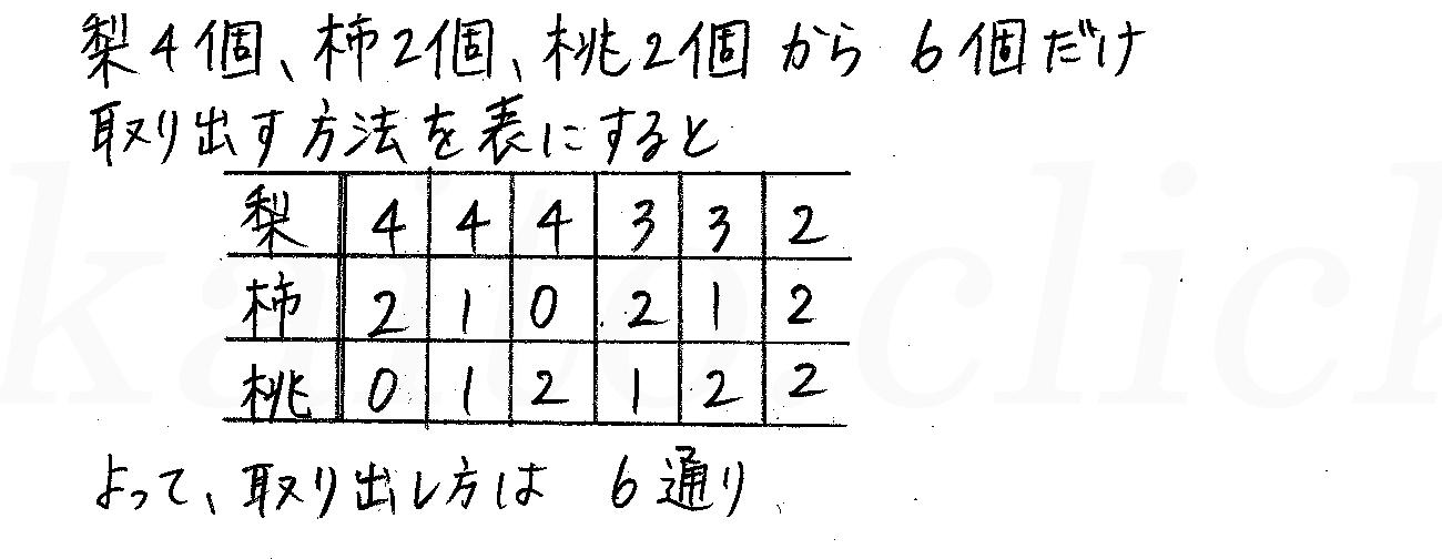 改訂版4STEP数学A-32解答
