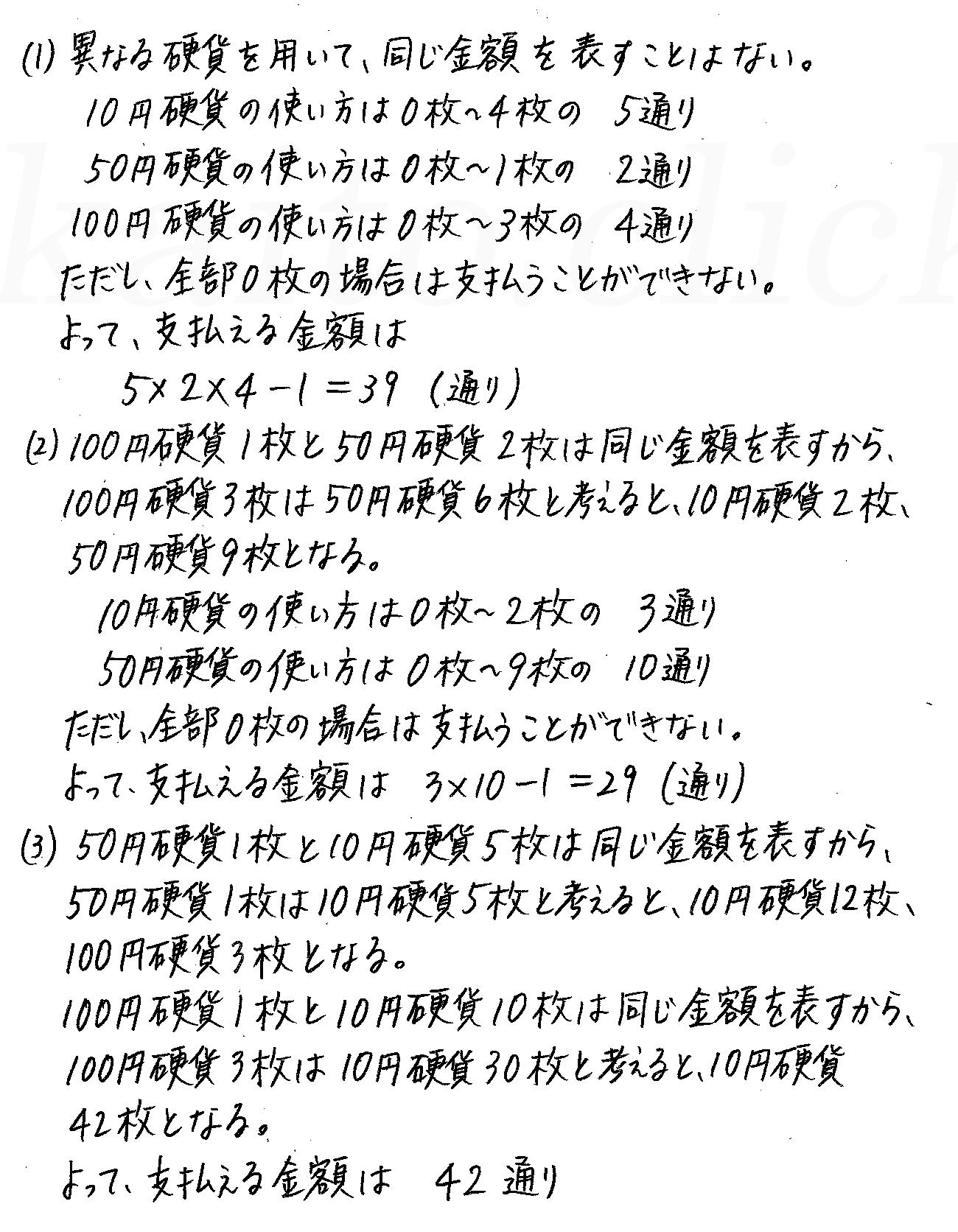 改訂版4STEP数学A-34解答