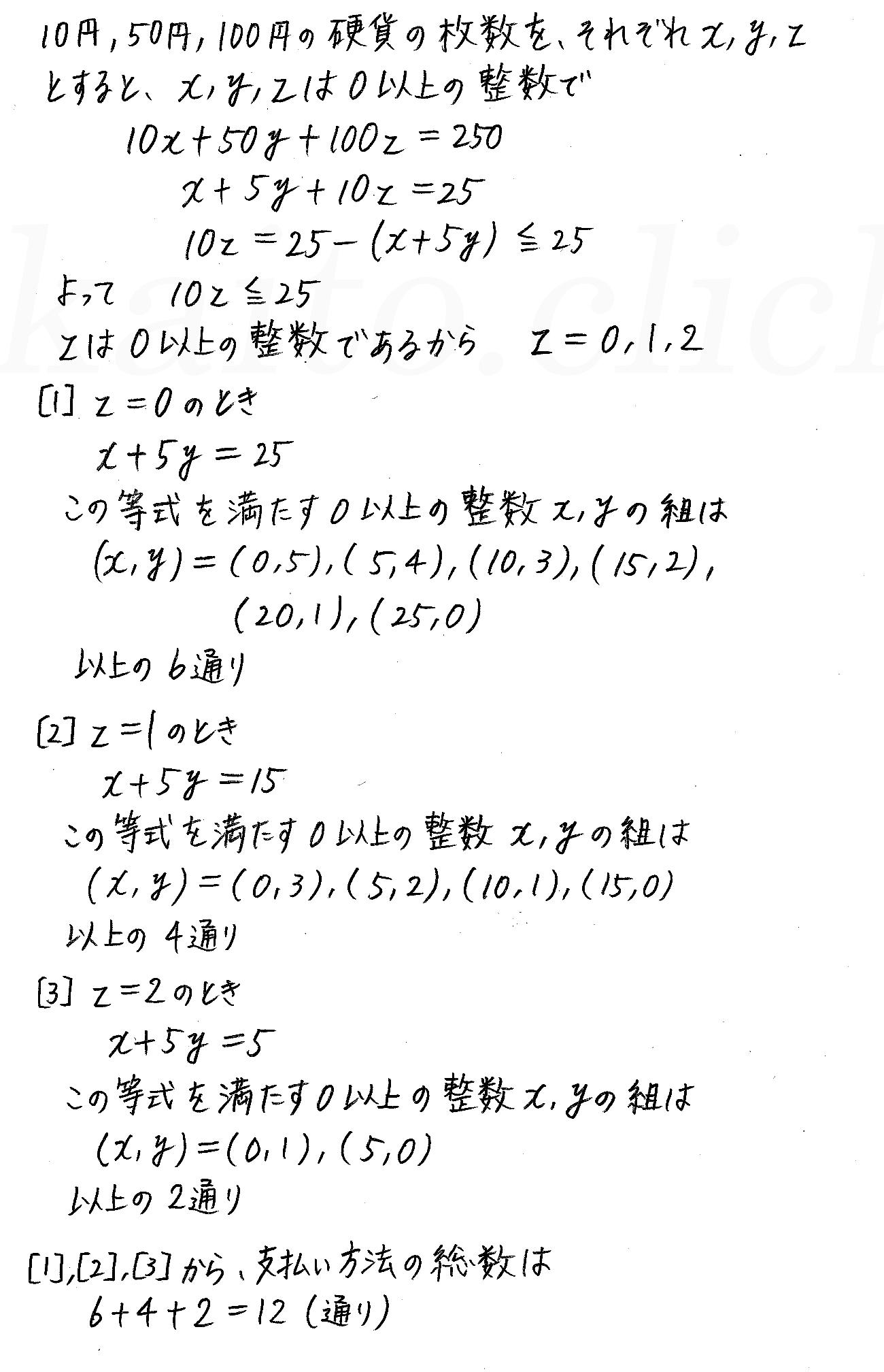 改訂版4STEP数学A-35解答