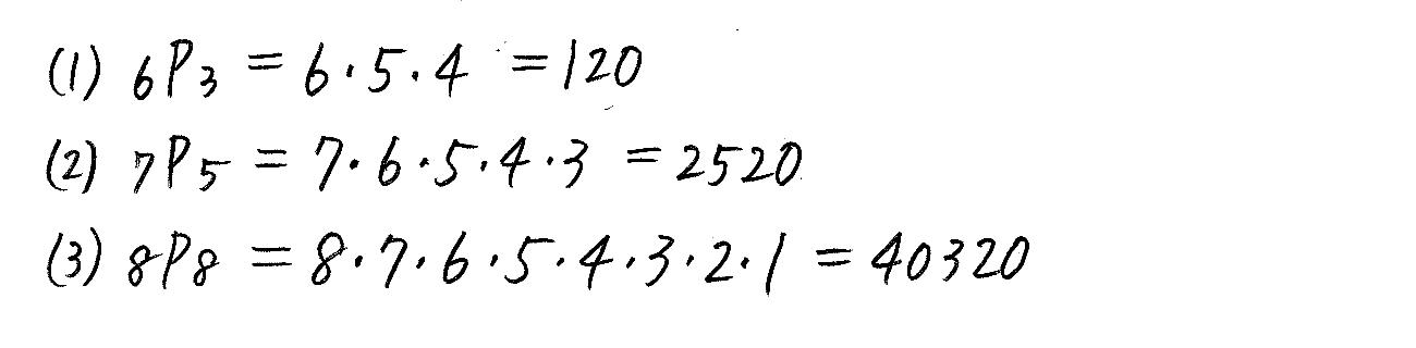 改訂版4STEP数学A-37解答