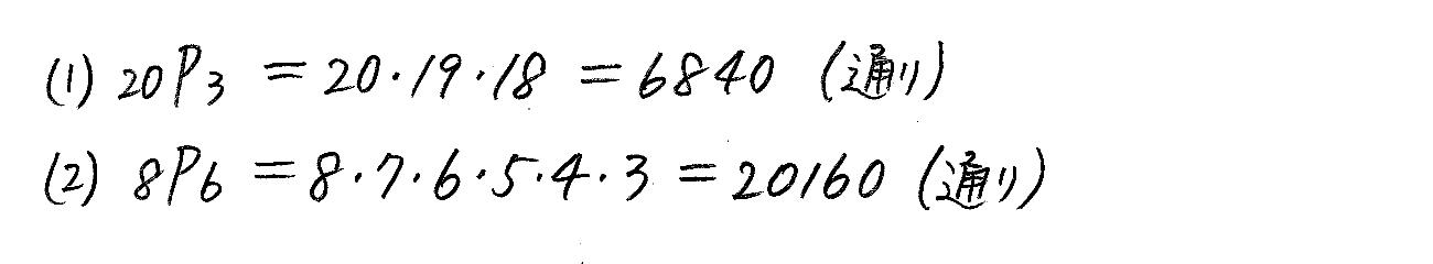 改訂版4STEP数学A-38解答
