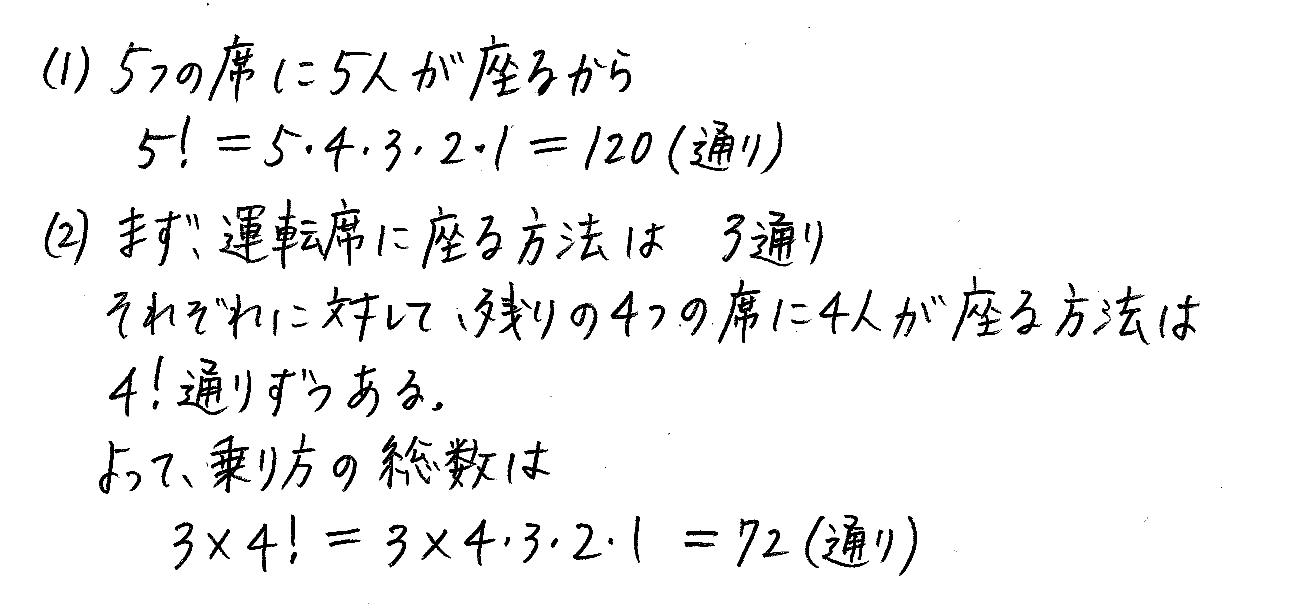 改訂版4STEP数学A-39解答