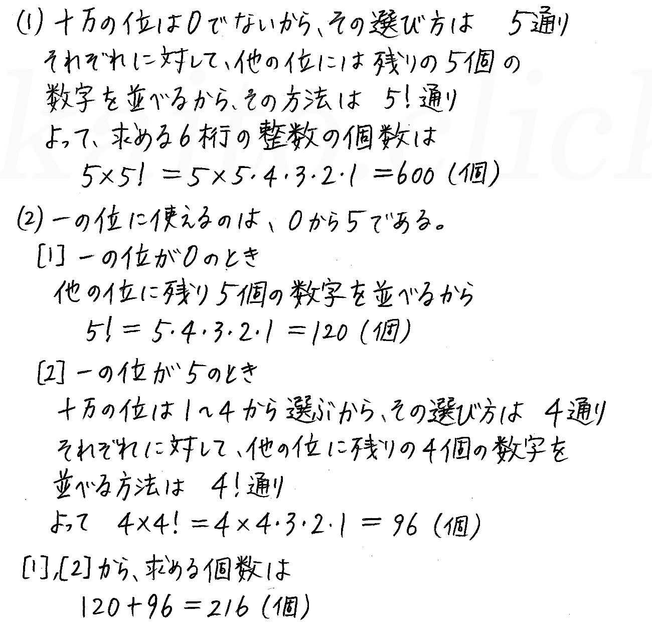 改訂版4STEP数学A-40解答