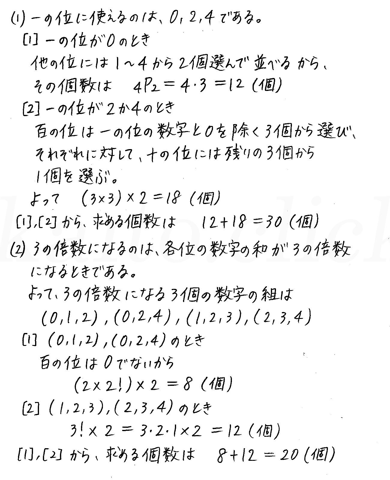 改訂版4STEP数学A-41解答