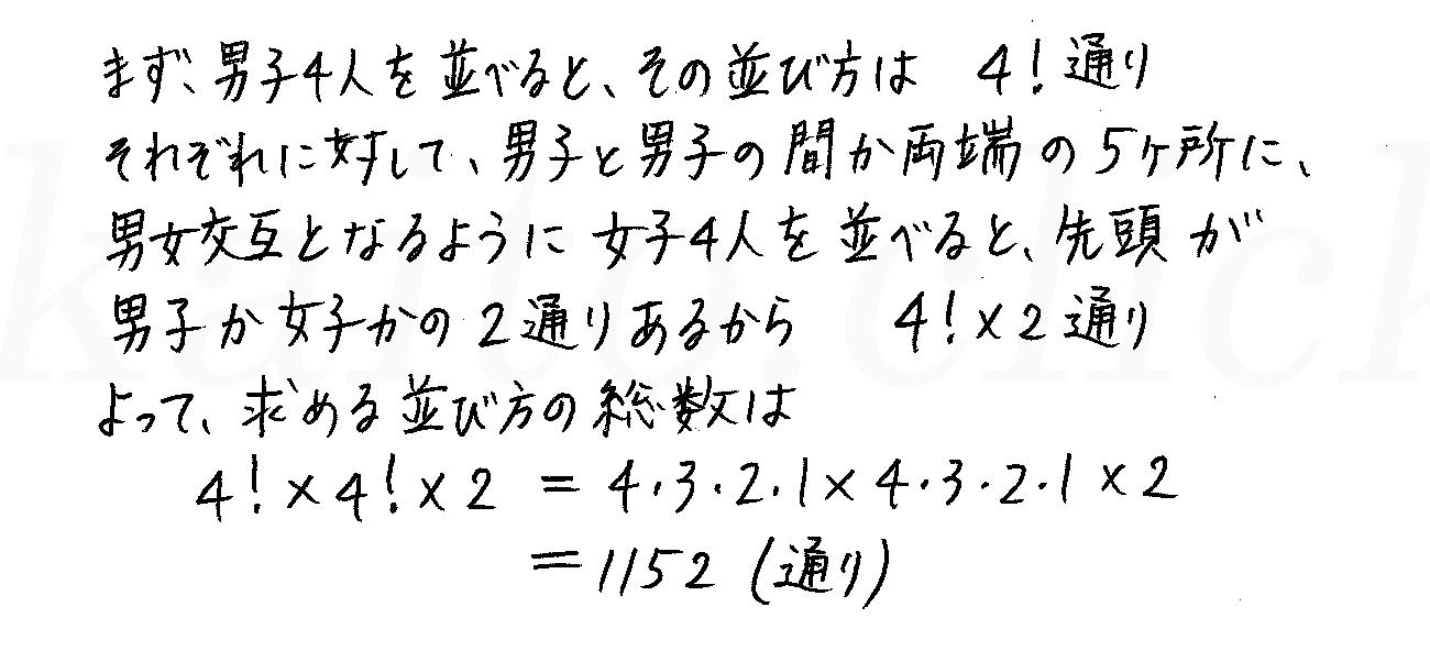 改訂版4STEP数学A-44解答