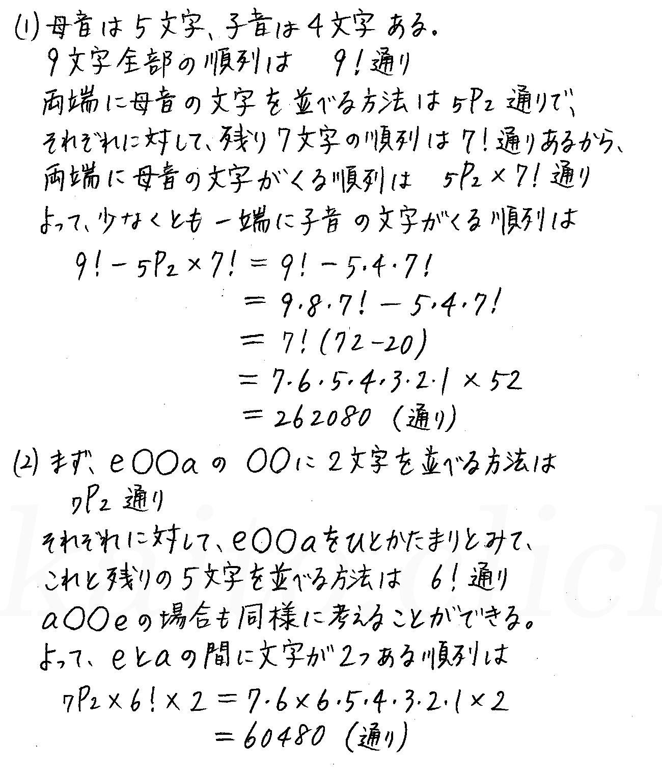 改訂版4STEP数学A-45解答