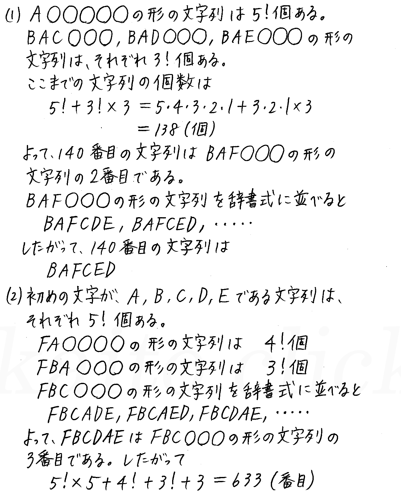 改訂版4STEP数学A-46解答