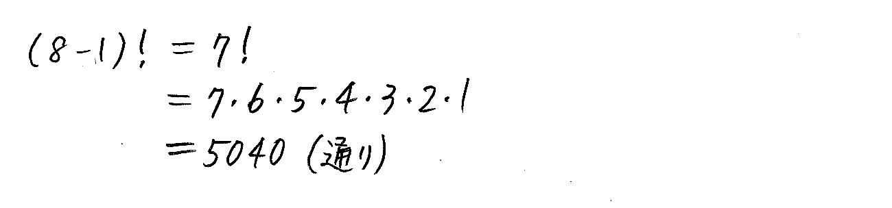 改訂版4STEP数学A-48解答