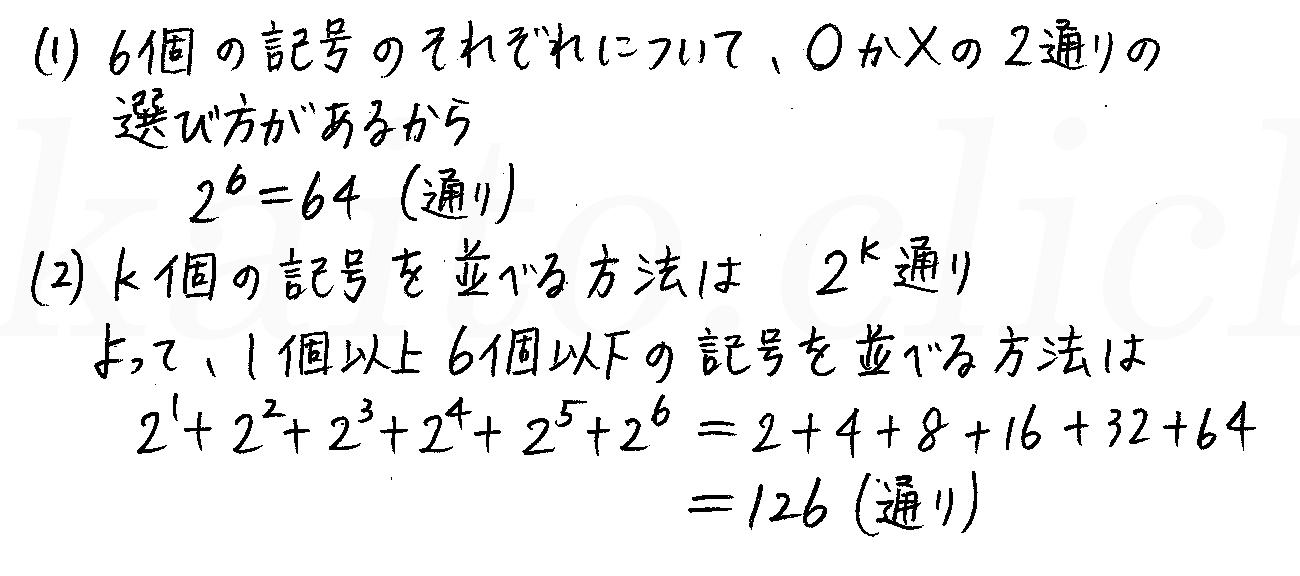 改訂版4STEP数学A-51解答