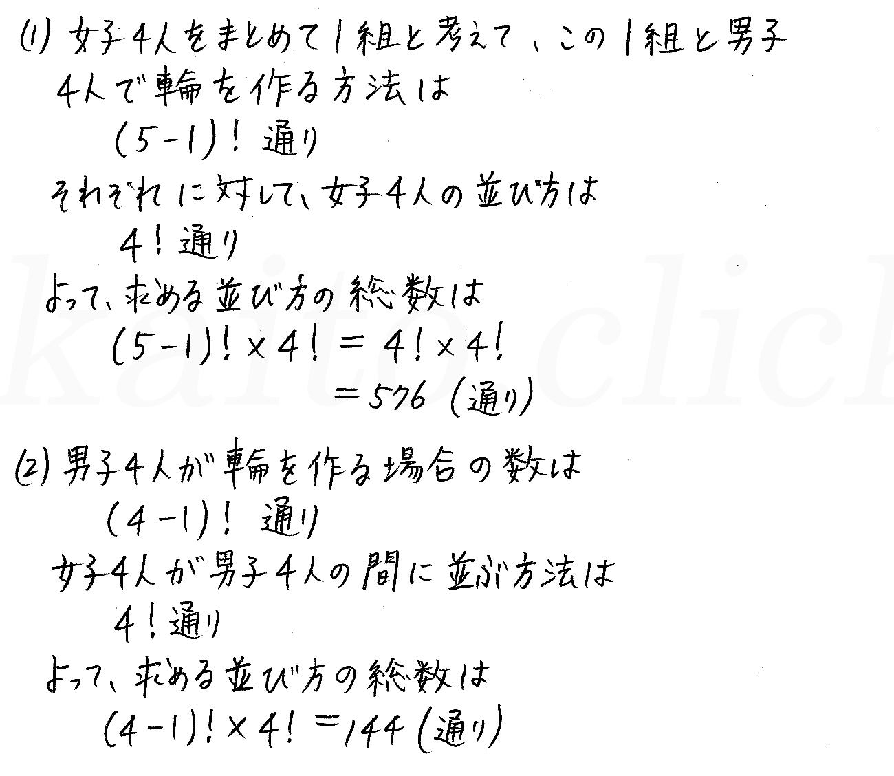 改訂版4STEP数学A-55解答