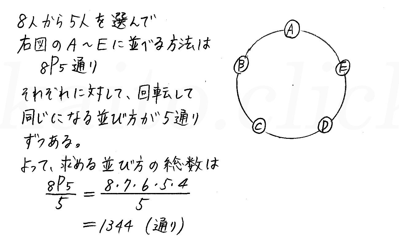改訂版4STEP数学A-56解答