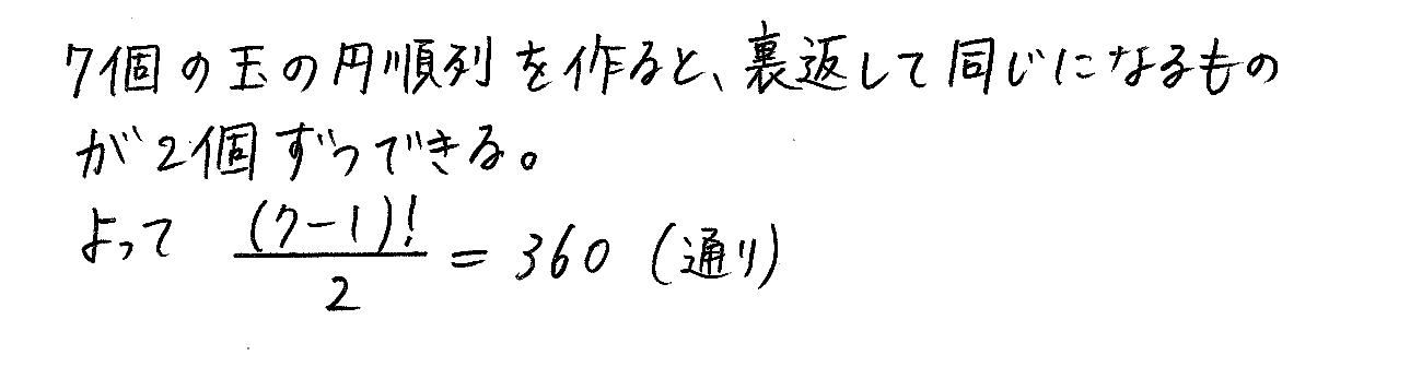 改訂版4STEP数学A-57解答