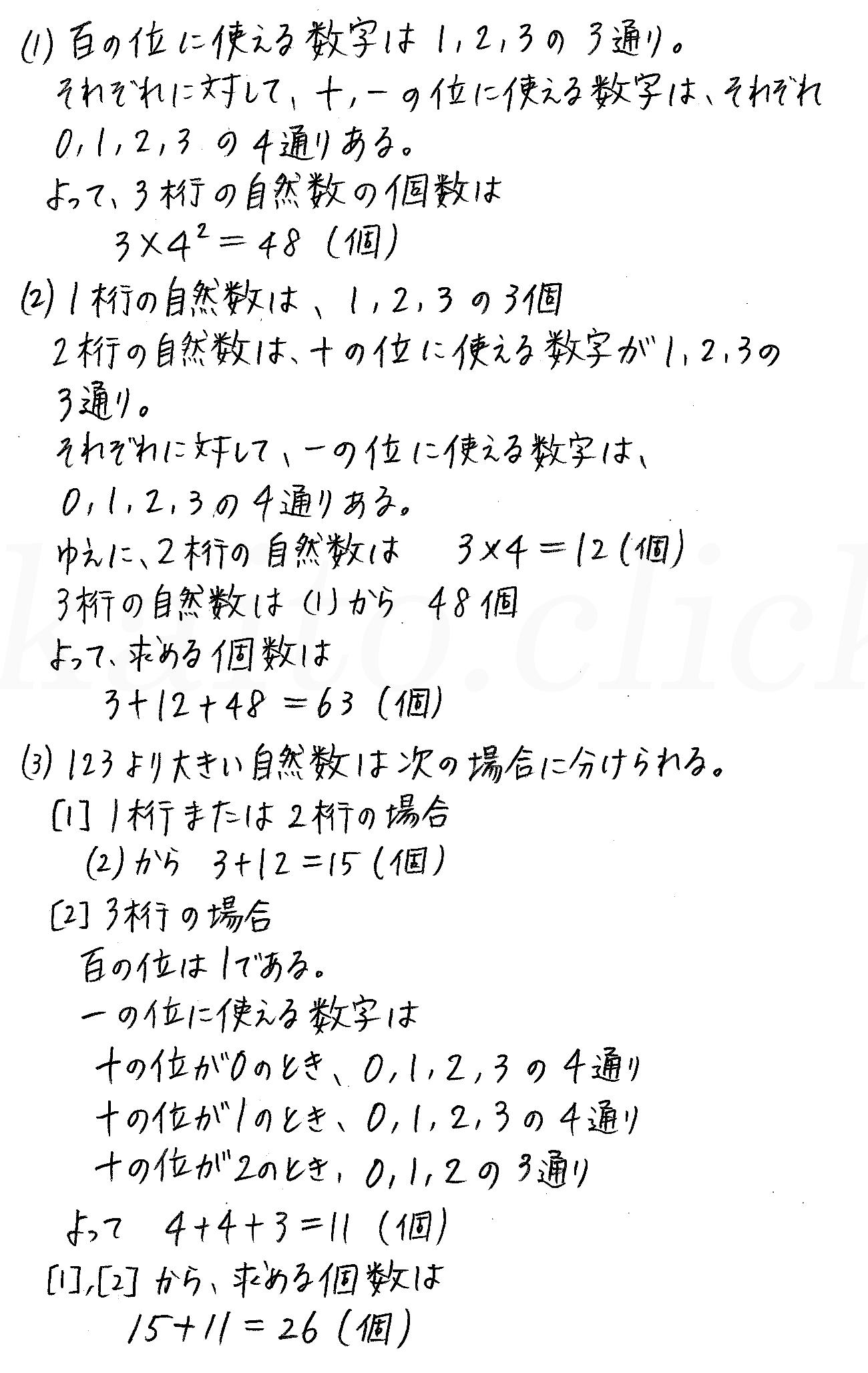 改訂版4STEP数学A-59解答