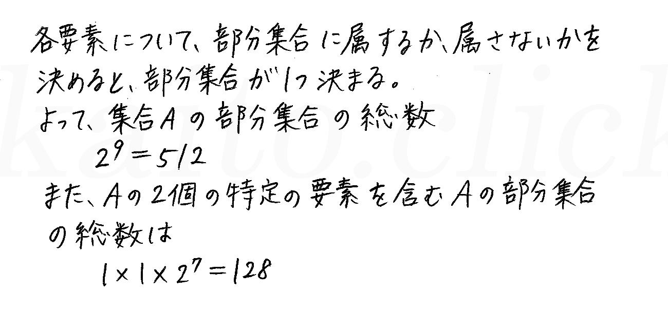 改訂版4STEP数学A-60解答