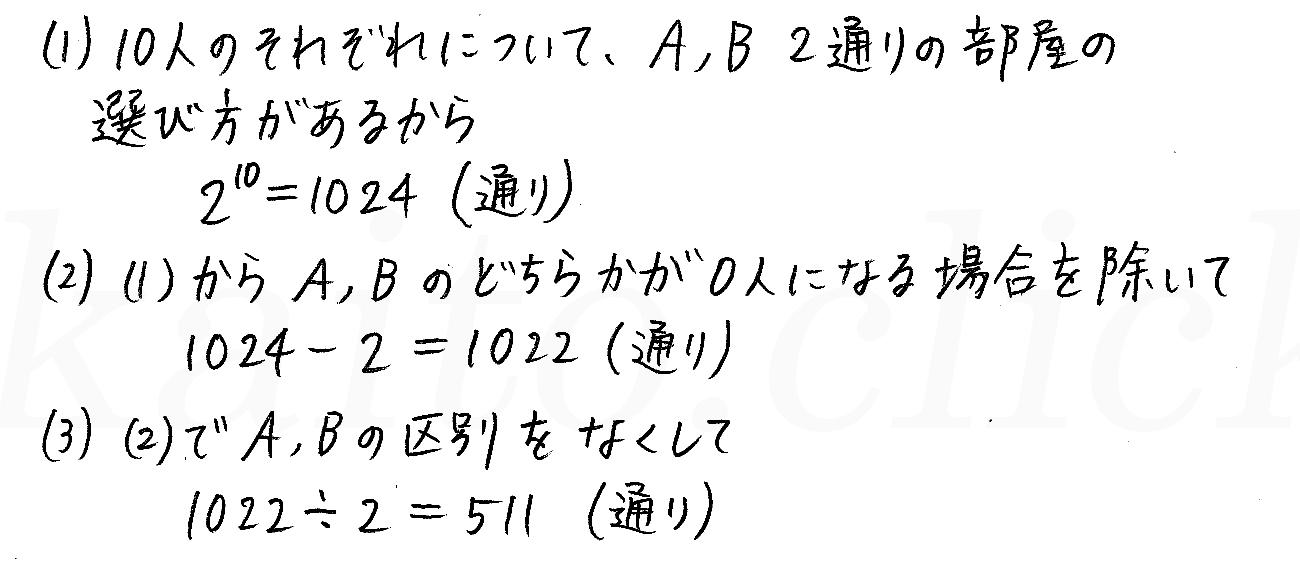 改訂版4STEP数学A-61解答