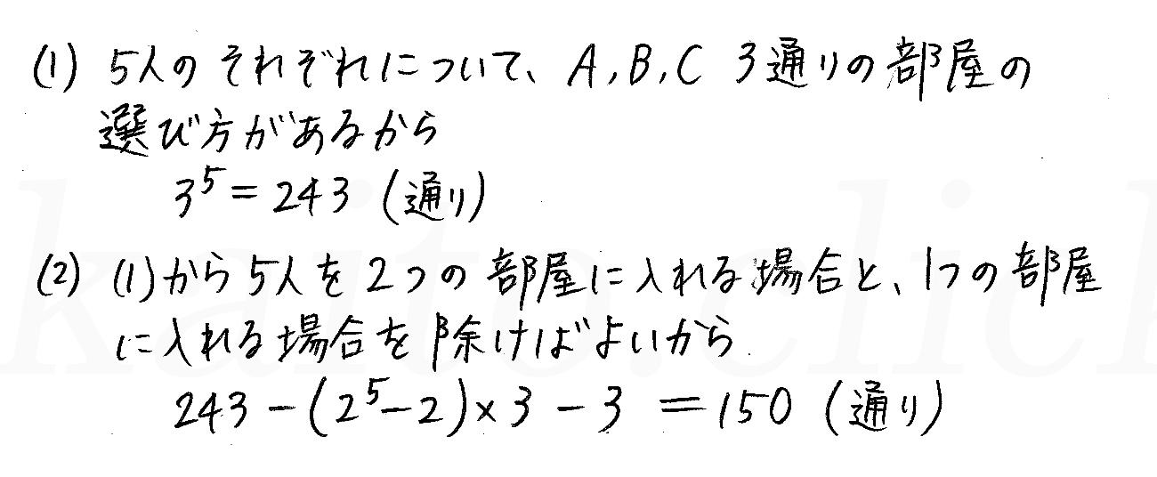 改訂版4STEP数学A-62解答