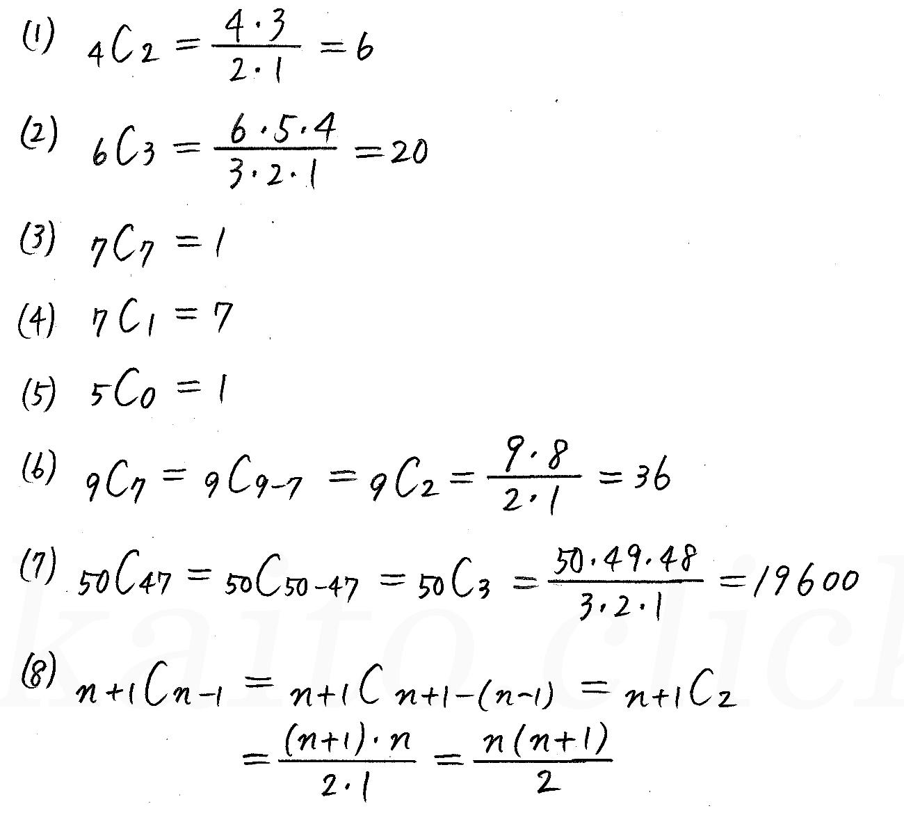 改訂版4STEP数学A-64解答