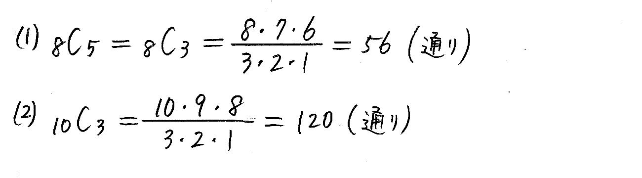 改訂版4STEP数学A-65解答