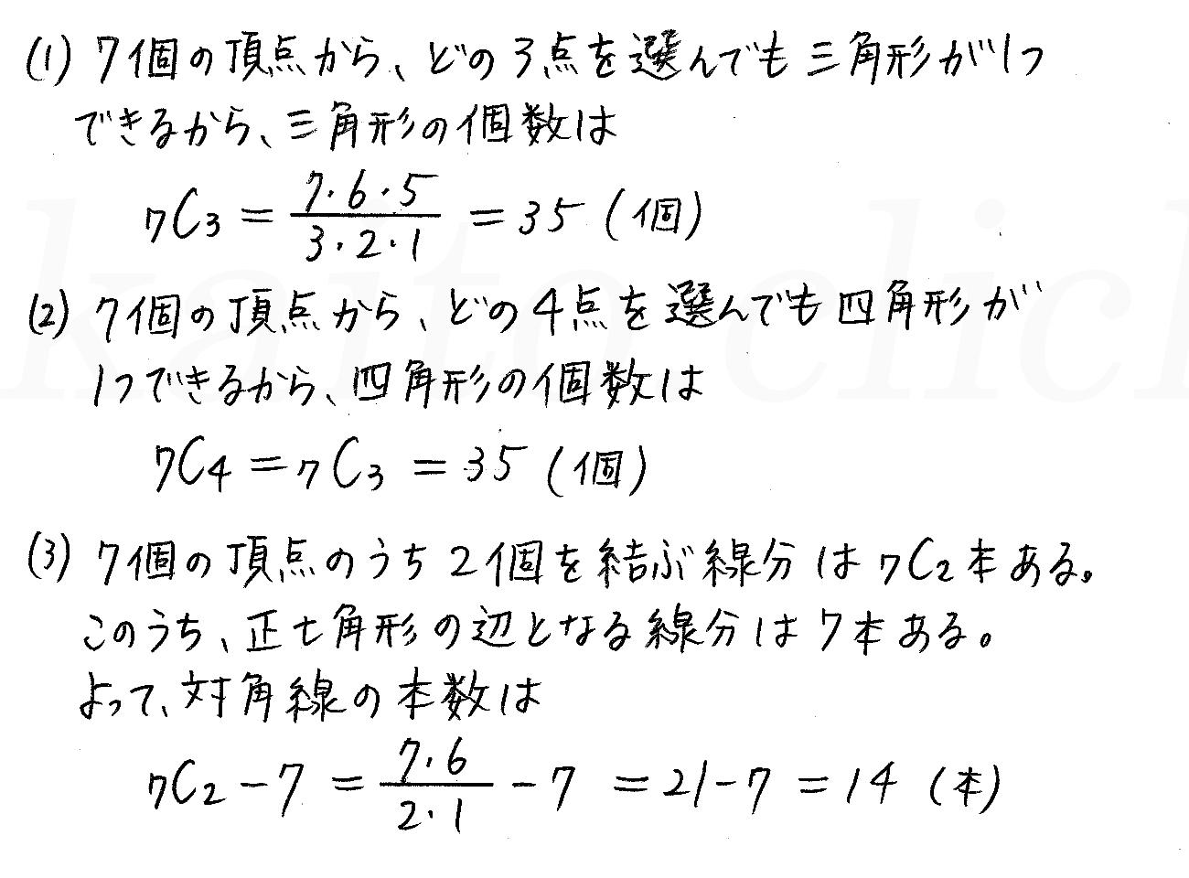 改訂版4STEP数学A-66解答