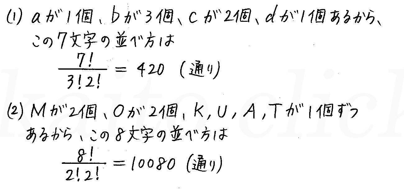 改訂版4STEP数学A-68解答