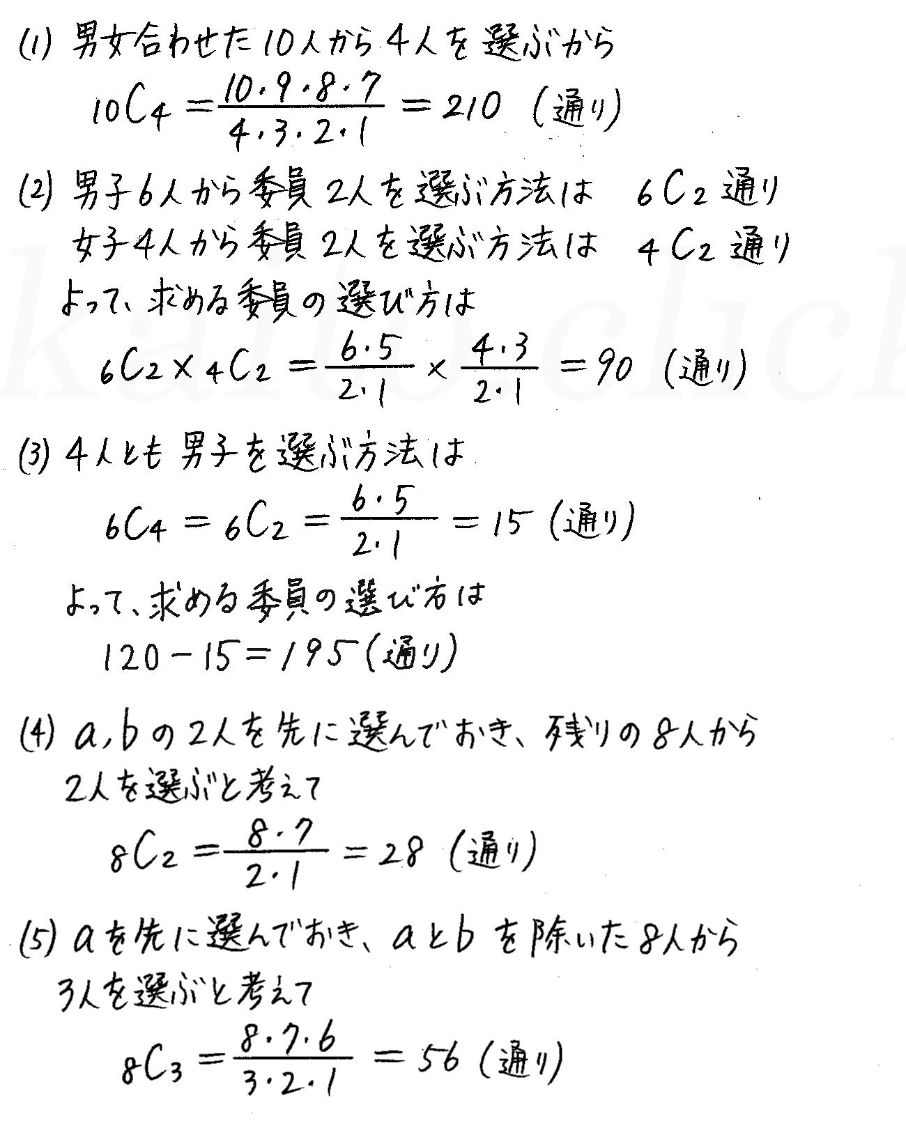 改訂版4STEP数学A-69解答