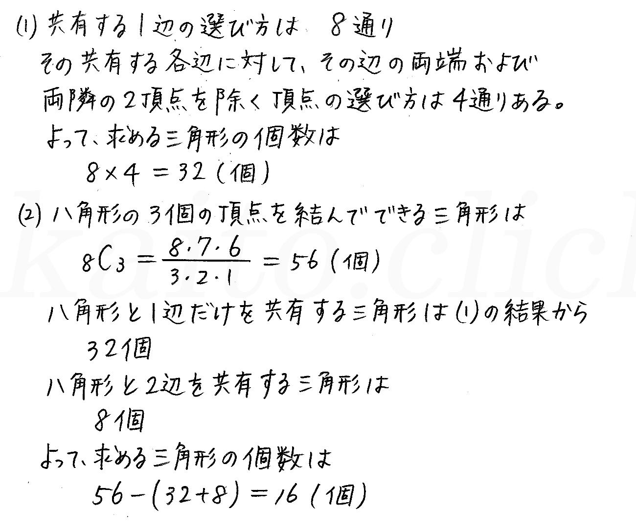 改訂版4STEP数学A-70解答